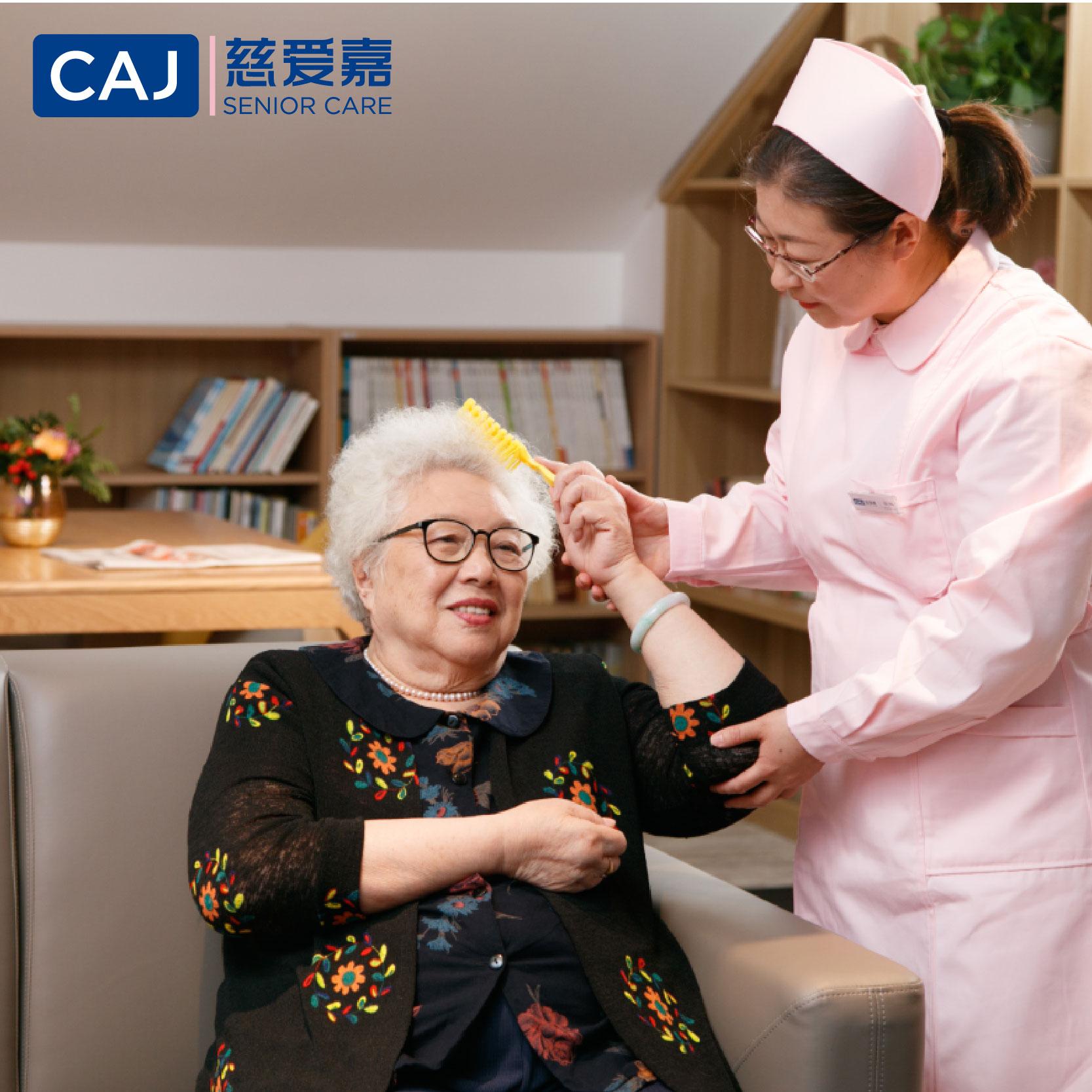 老年人自理能力训练与指导