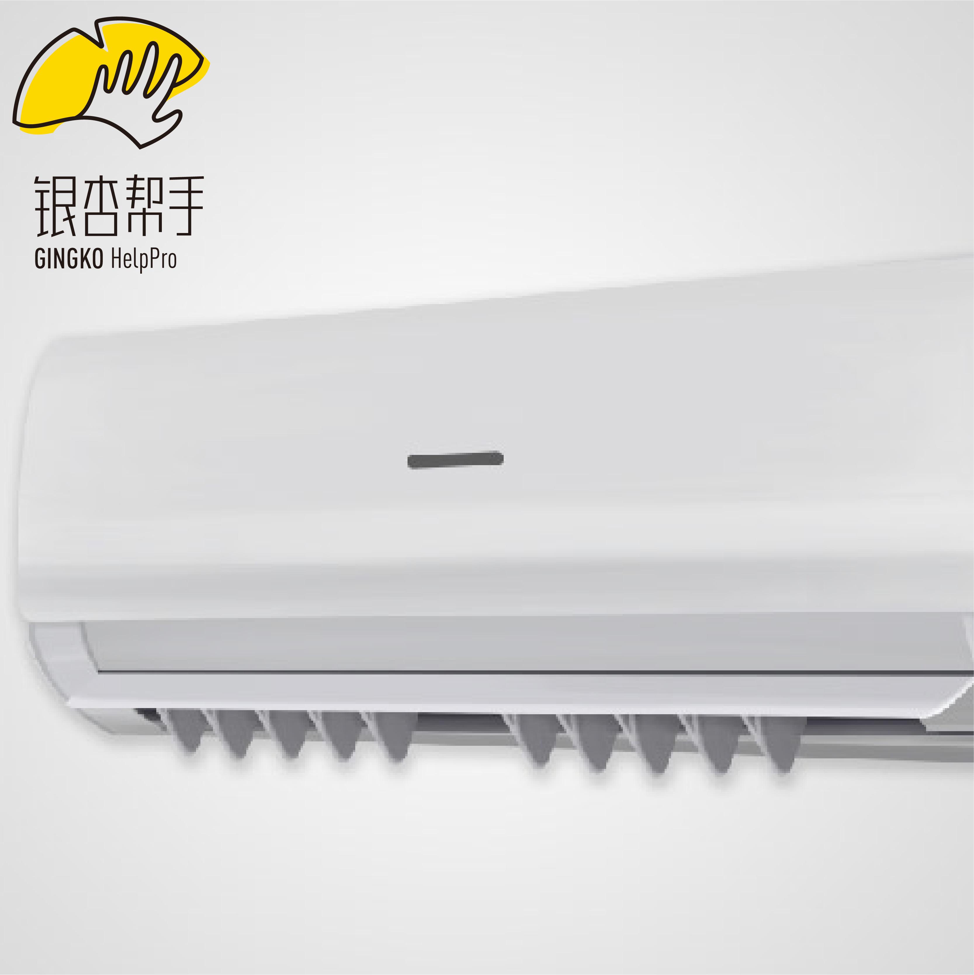 银杏帮手家用空调室内壁挂机清洗、消毒