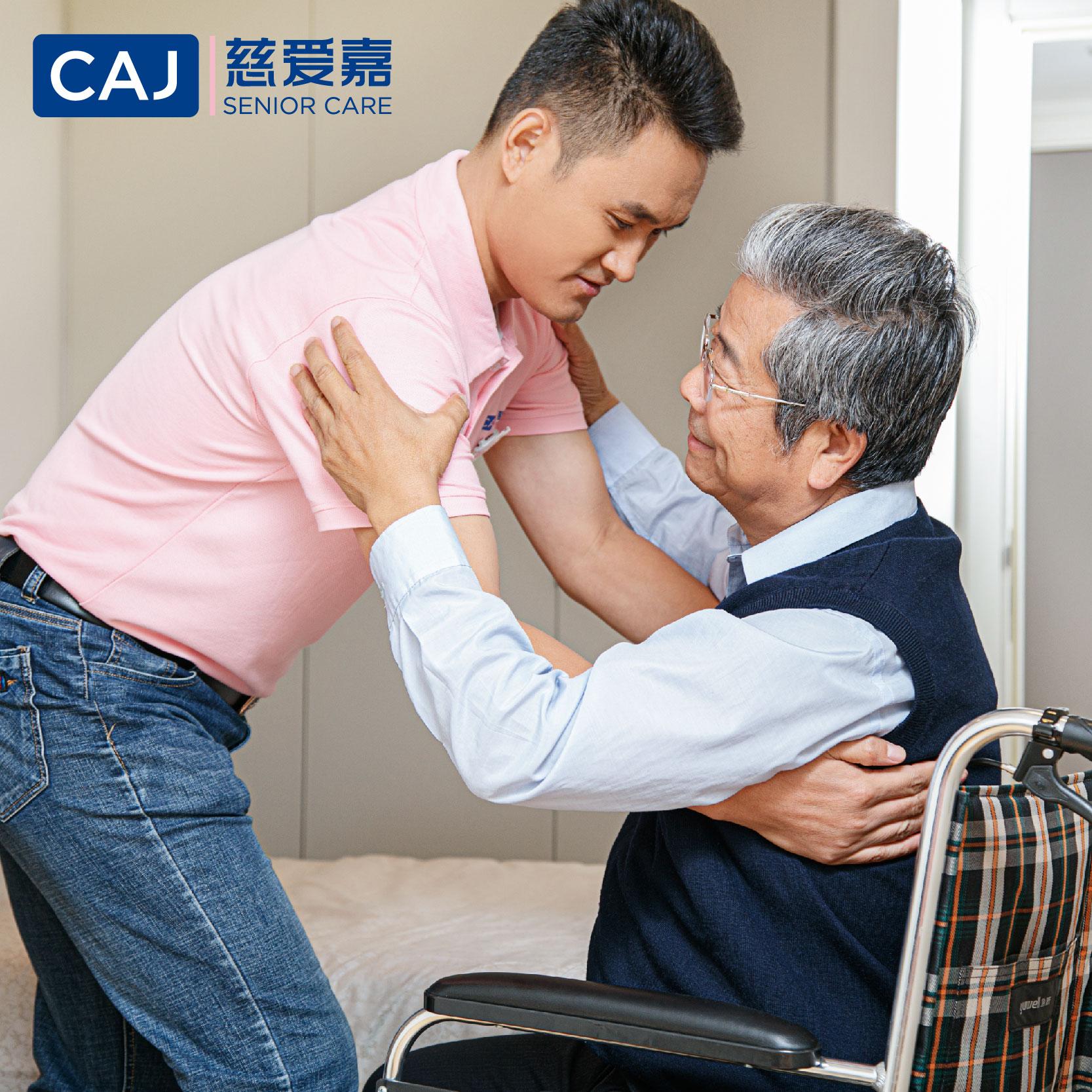 美好生活老年人全方位照护套餐
